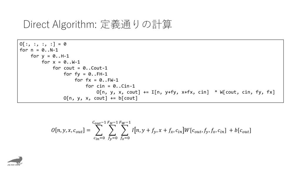 Direct Algorithm: 定義通りの計算 O[:, :, :, :] = 0 for...