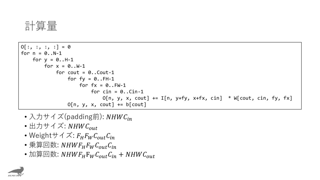 計算量 • 入力サイズ(padding前):  • 出力サイズ:  • Weightサイズ: ...