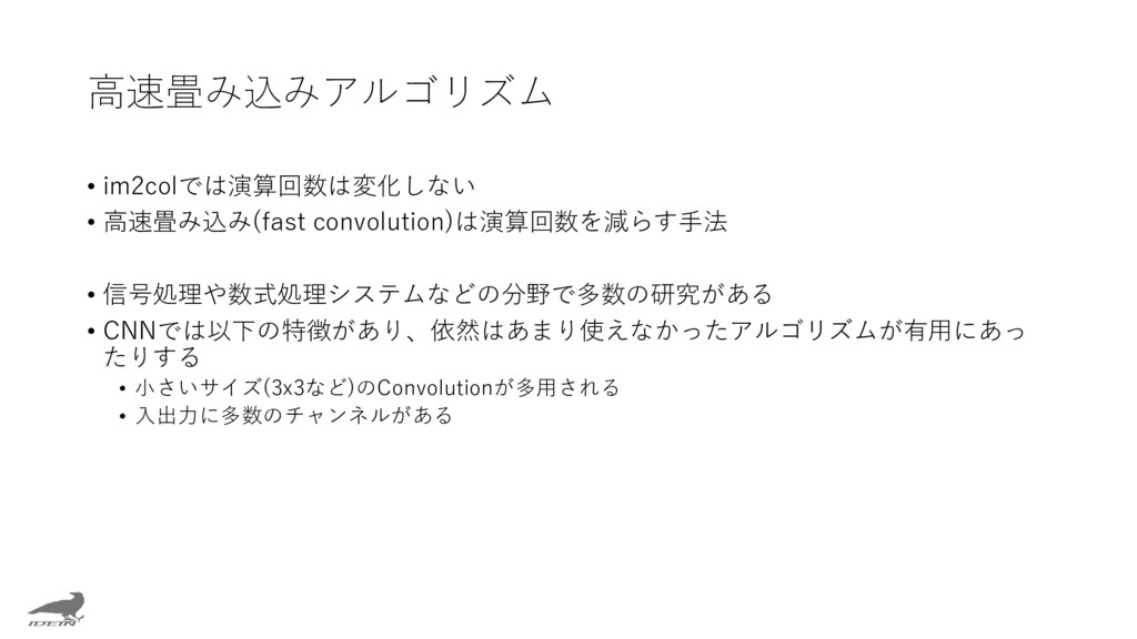 高速畳み込みアルゴリズム • im2colでは演算回数は変化しない • 高速畳み込み(fast...