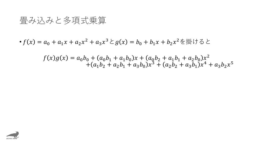 畳み込みと多項式乗算 •   = 0 + 1  + 2 2 + 3 3と  = 0 + 1  ...