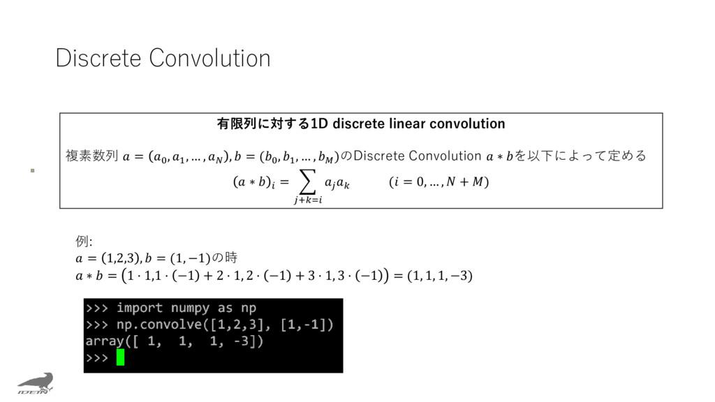 Discrete Convolution 有限列に対する1D discrete linear ...