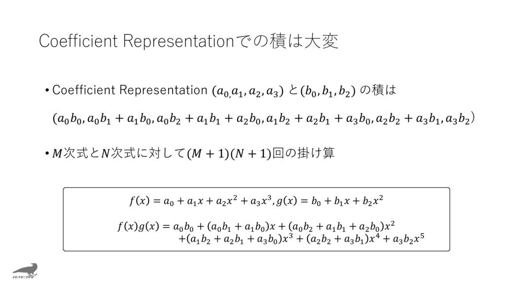 Coefficient Representationでの積は大変 • Coefficient ...