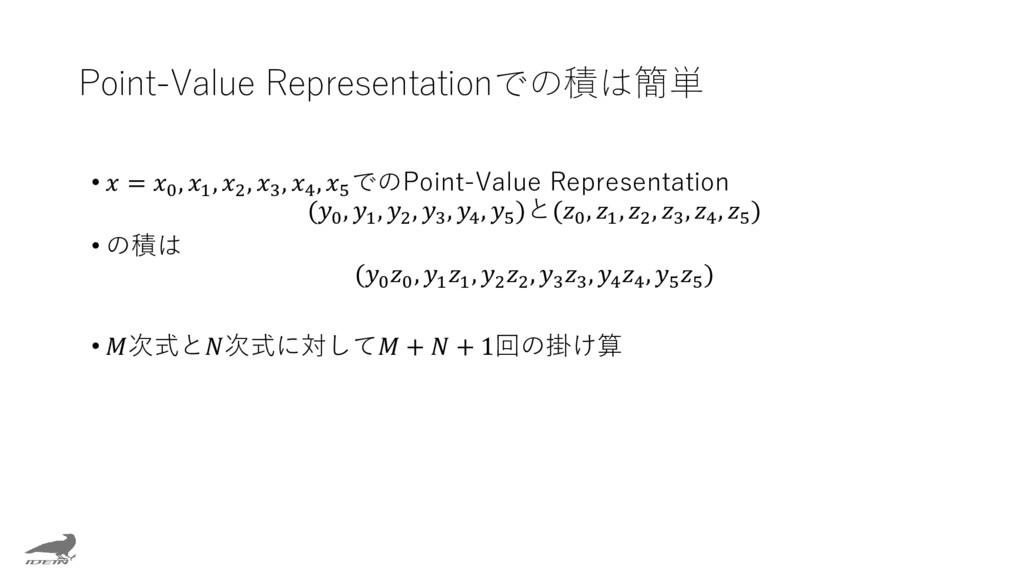 Point-Value Representationでの積は簡単 •  = 0 , 1 , 2...
