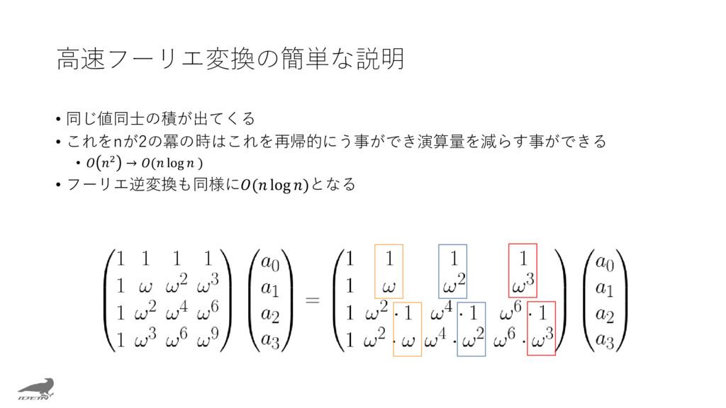 高速フーリエ変換の簡単な説明 • 同じ値同士の積が出てくる • これをnが2の冪の時はこれを再...