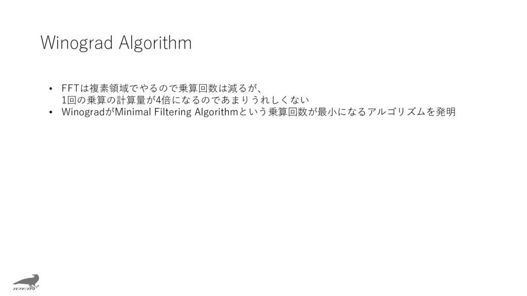 Winograd Algorithm • FFTは複素領域でやるので乗算回数は減るが、 1回の...