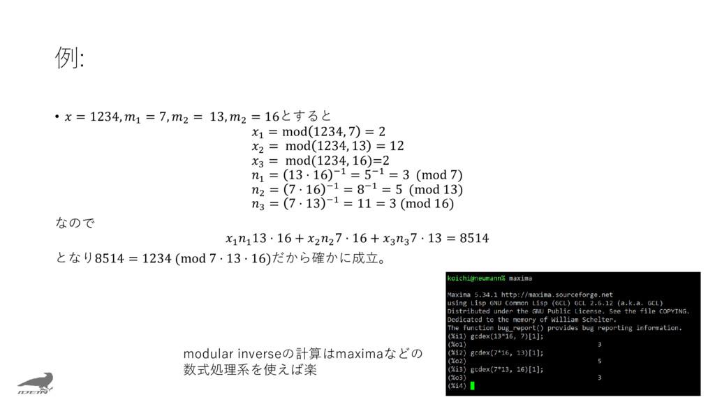 例: •  = 1234, 1 = 7, 2 = 13, 2 = 16とすると 1 = mod...
