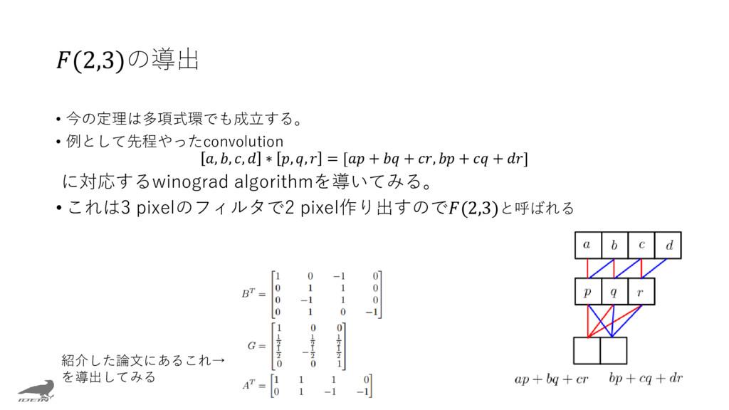 (2,3)の導出 • 今の定理は多項式環でも成立する。 • 例として先程やったconvolut...
