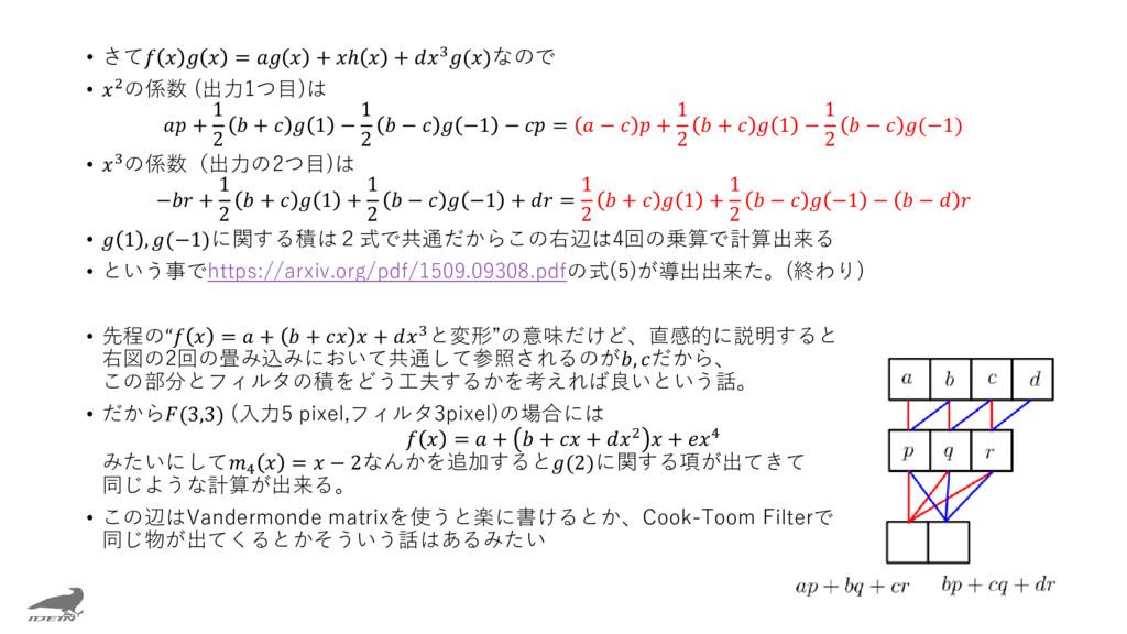 • さて    =   + ℎ  + 3()なので • 2の係数 (出力1つ目)は  + 1 ...