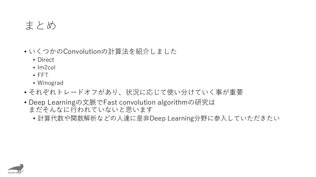 まとめ • いくつかのConvolutionの計算法を紹介しました • Direct • Im...