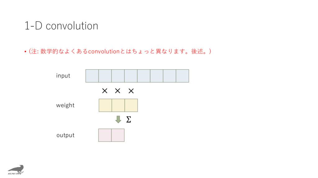 1-D convolution • (注: 数学的なよくあるconvolutionとはちょっと...