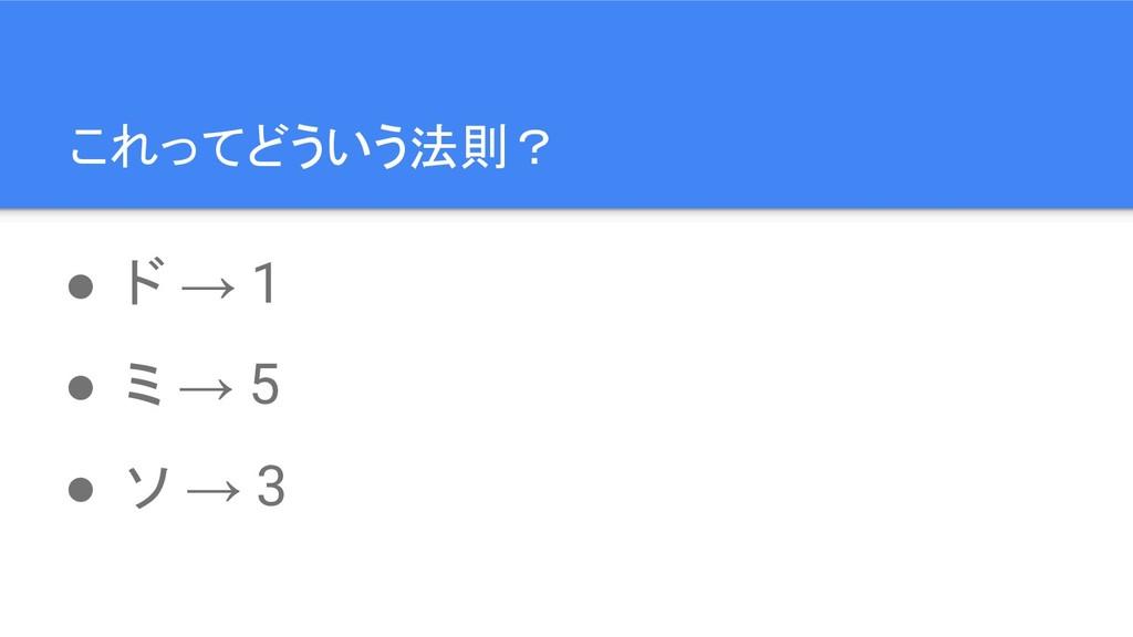 これってどういう法則? ● ド → 1 ● ミ → 5 ● ソ → 3