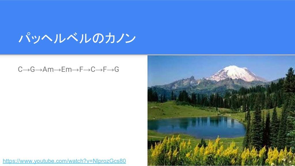 パッヘルベルのカノン C→G→Am→Em→F→C→F→G https://www.youtub...