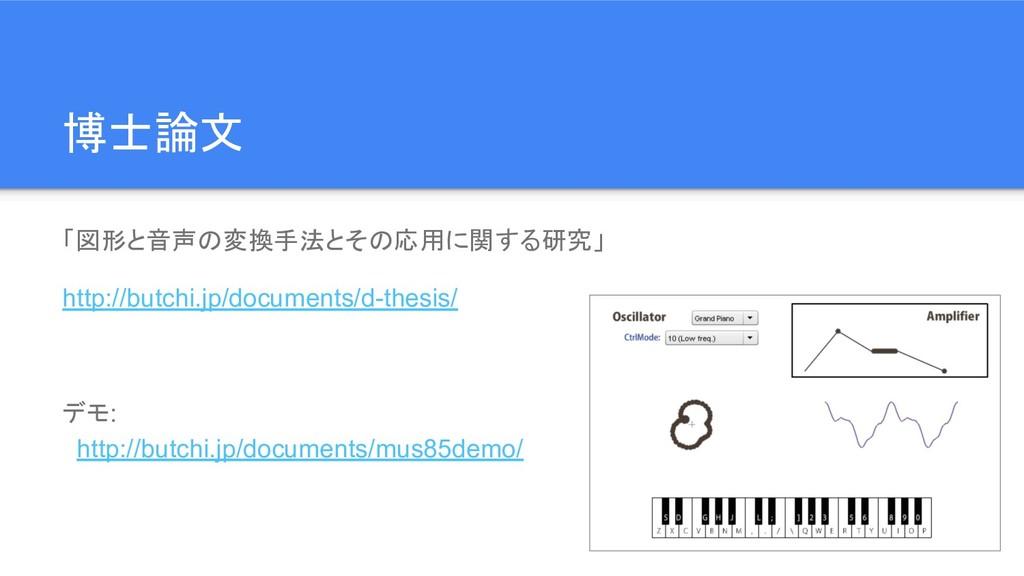 博士論文 「図形と音声の変換手法とその応用に関する研究」 http://butchi.jp/d...