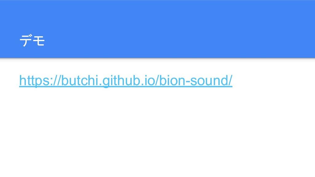 デモ https://butchi.github.io/bion-sound/