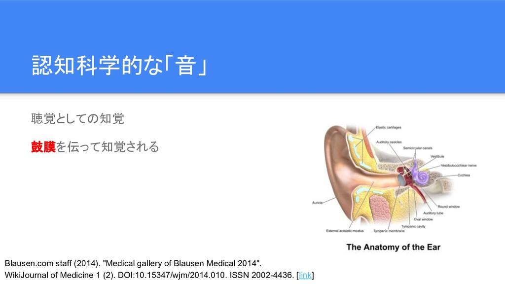 認知科学的な「音」 聴覚としての知覚 鼓膜を伝って知覚される Blausen.com staf...
