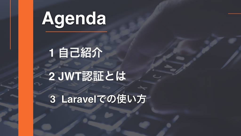 3 LaravelͰͷ͍ํ Agenda 2 JWTূͱ 1 ࣗݾհ