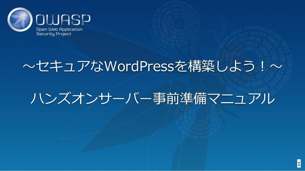 〜セキュアなWordPressを構築しよう!〜 ハンズオンサーバー事前準備マニュアル 1