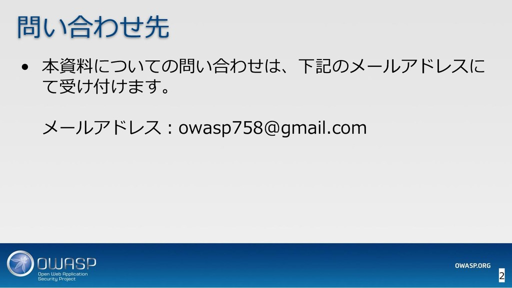 • 本資料についての問い合わせは、下記のメールアドレスに て受け付けます。 メールアドレス:o...