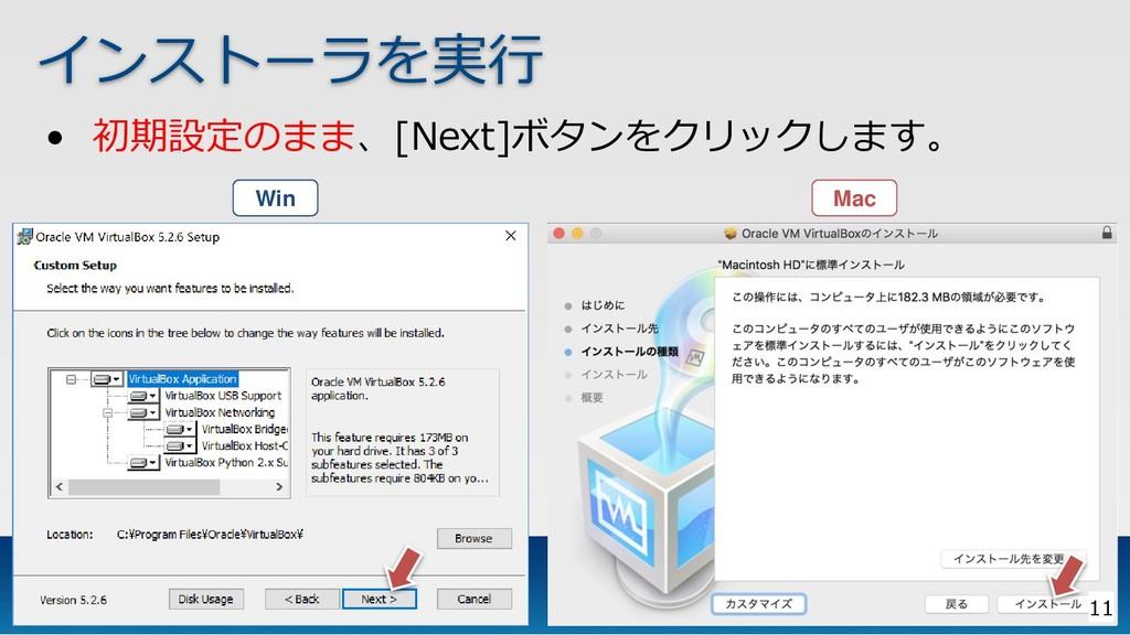 • 初期設定のまま、[Next]ボタンをクリックします。 インストーラを実行 Win Mac ...