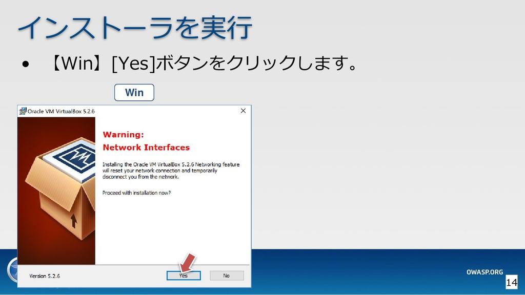 • 【Win】[Yes]ボタンをクリックします。 インストーラを実行 Win 14