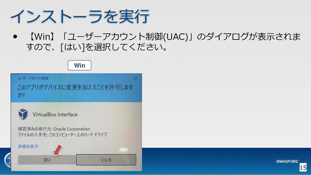 • 【Win】「ユーザーアカウント制御(UAC)」のダイアログが表示されま すので、[はい]を...