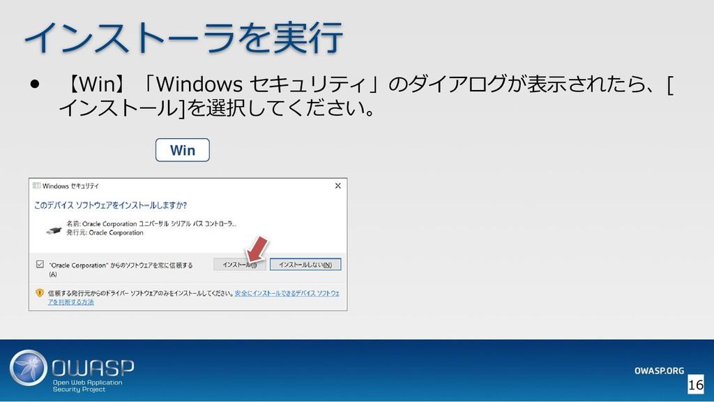 • 【Win】「Windows セキュリティ」のダイアログが表示されたら、[ インストール]を...