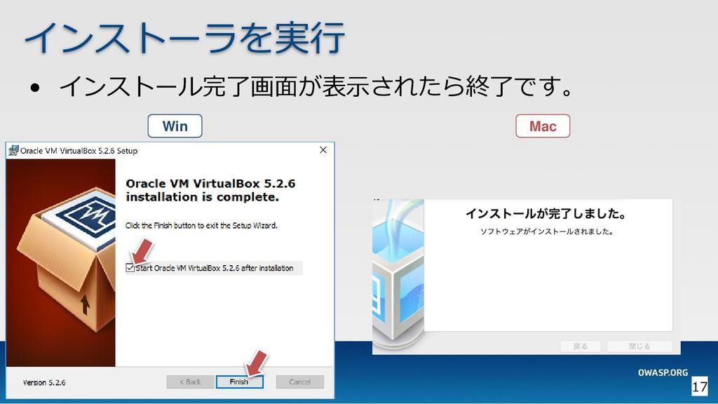 • インストール完了画面が表示されたら終了です。 インストーラを実行 Win Mac 17