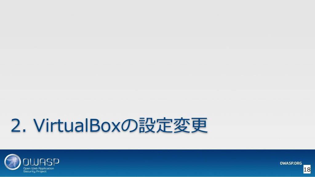 2. VirtualBoxの設定変更 18