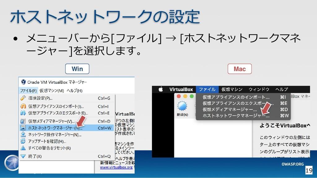 ホストネットワークの設定 • メニューバーから[ファイル] → [ホストネットワークマネ ージ...