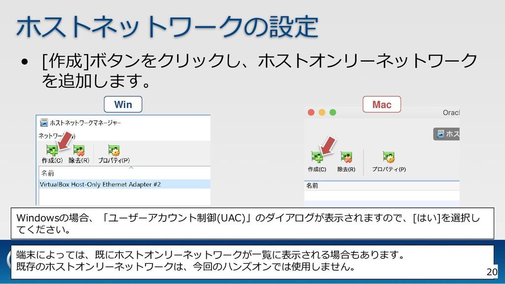ホストネットワークの設定 • [作成]ボタンをクリックし、ホストオンリーネットワーク を追加し...