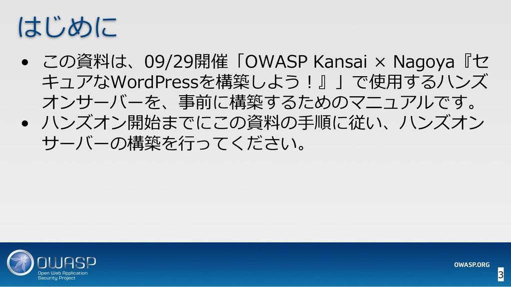 • この資料は、09/29開催「OWASP Kansai × Nagoya『セ キュアなWor...