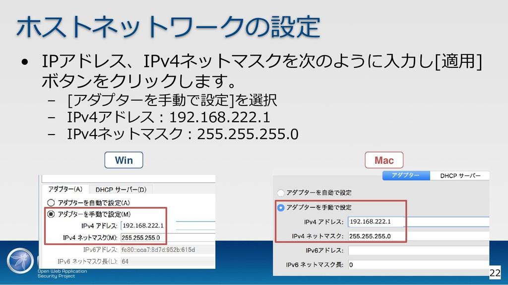 ホストネットワークの設定 • IPアドレス、IPv4ネットマスクを次のように入力し[適用] ボ...