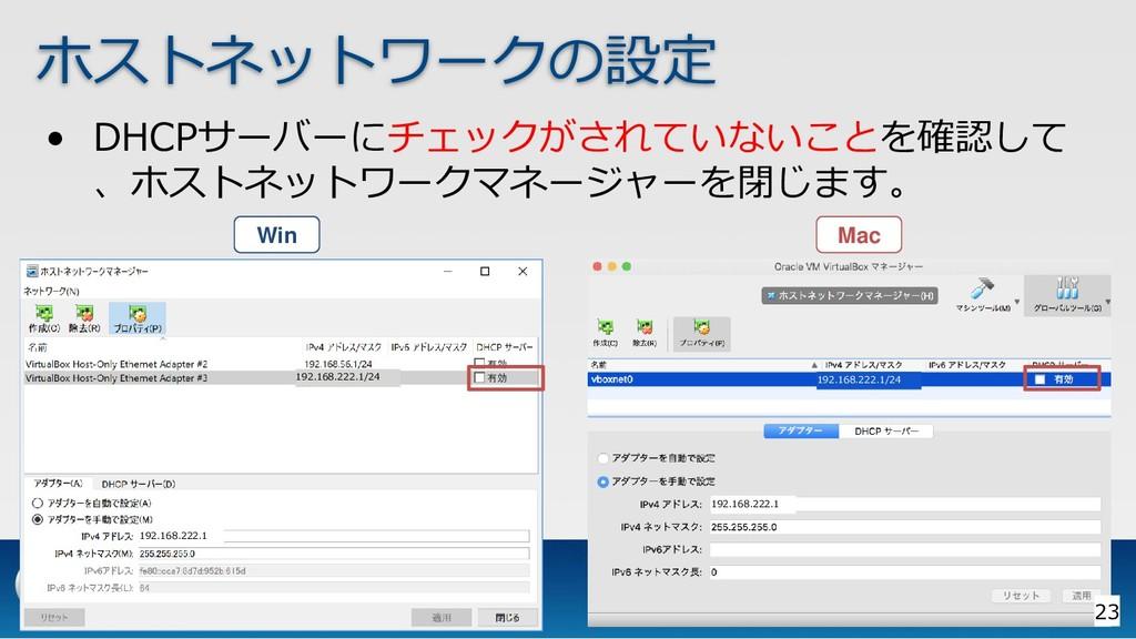 ホストネットワークの設定 • DHCPサーバーにチェックがされていないことを確認して 、ホスト...