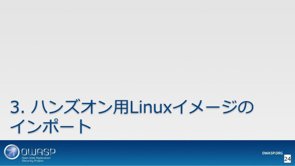 3. ハンズオン用Linuxイメージの インポート 24