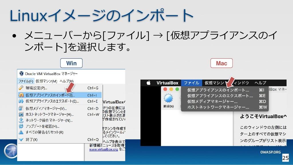 Linuxイメージのインポート • メニューバーから[ファイル] → [仮想アプライアンスのイ...