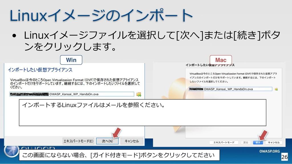 Linuxイメージのインポート • Linuxイメージファイルを選択して[次へ]または[続き]...