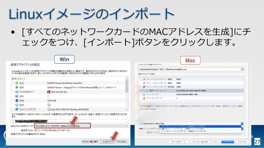 Linuxイメージのインポート • [すべてのネットワークカードのMACアドレスを生成]にチ ...