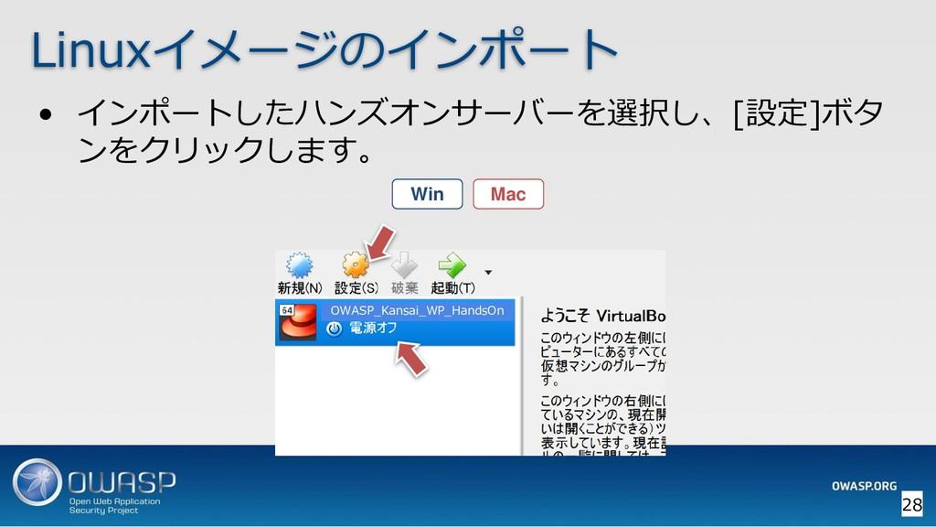 Linuxイメージのインポート • インポートしたハンズオンサーバーを選択し、[設定]ボタ ン...