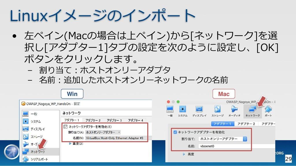 Linuxイメージのインポート • 左ペイン(Macの場合は上ペイン)から[ネットワーク]を選...