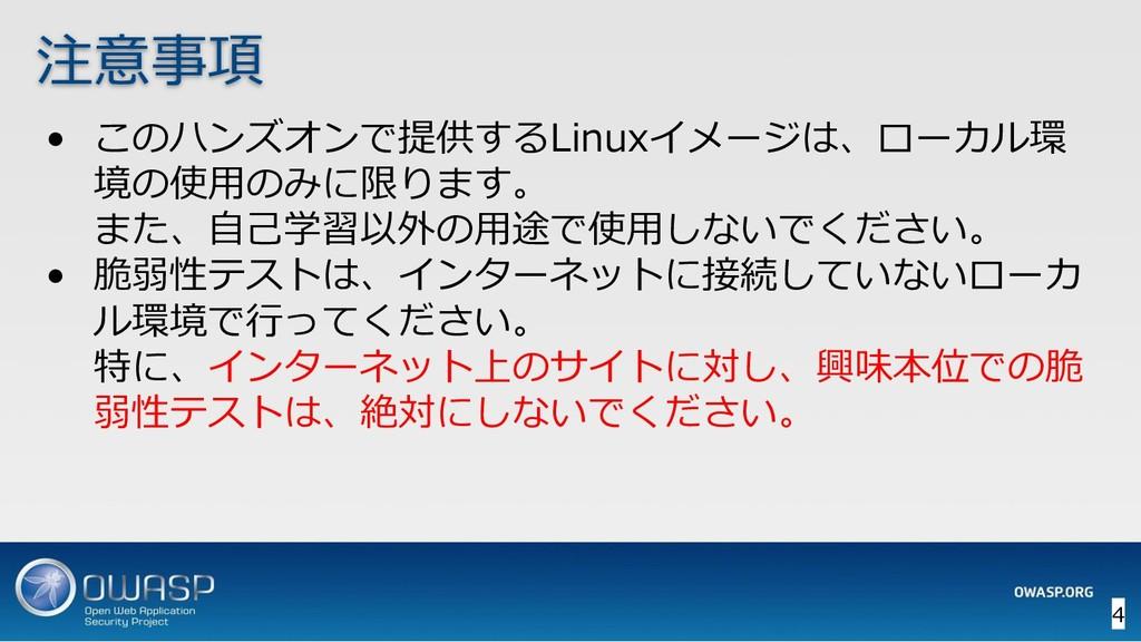 • このハンズオンで提供するLinuxイメージは、ローカル環 境の使用のみに限ります。 また、...