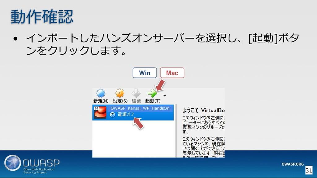 動作確認 • インポートしたハンズオンサーバーを選択し、[起動]ボタ ンをクリックします。 W...
