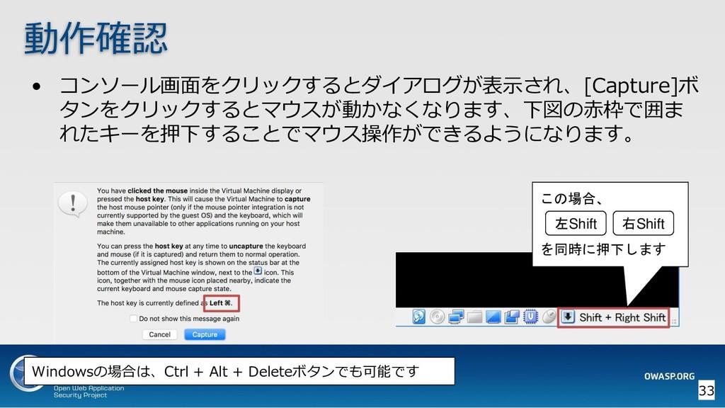 動作確認 • コンソール画面をクリックするとダイアログが表示され、[Capture]ボ タンを...
