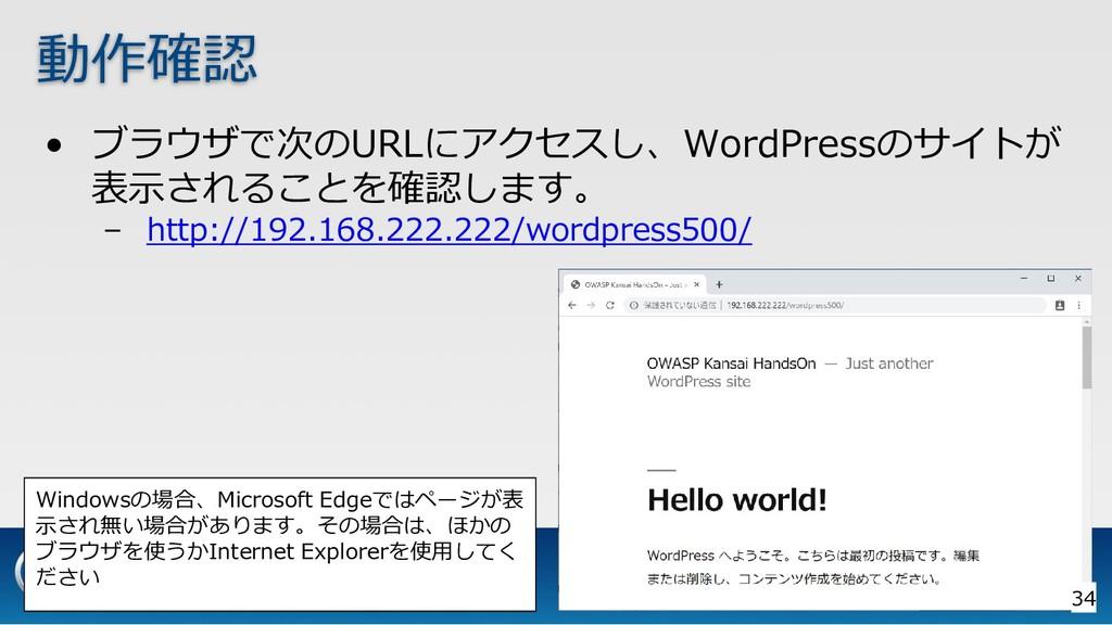 Windowsの場合、Microsoft Edgeではページが表 示され無い場合があります。そ...