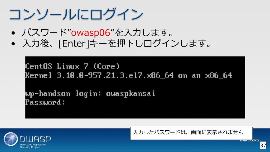 """コンソールにログイン • パスワード""""owasp06""""を入力します。 • 入力後、[Enter..."""
