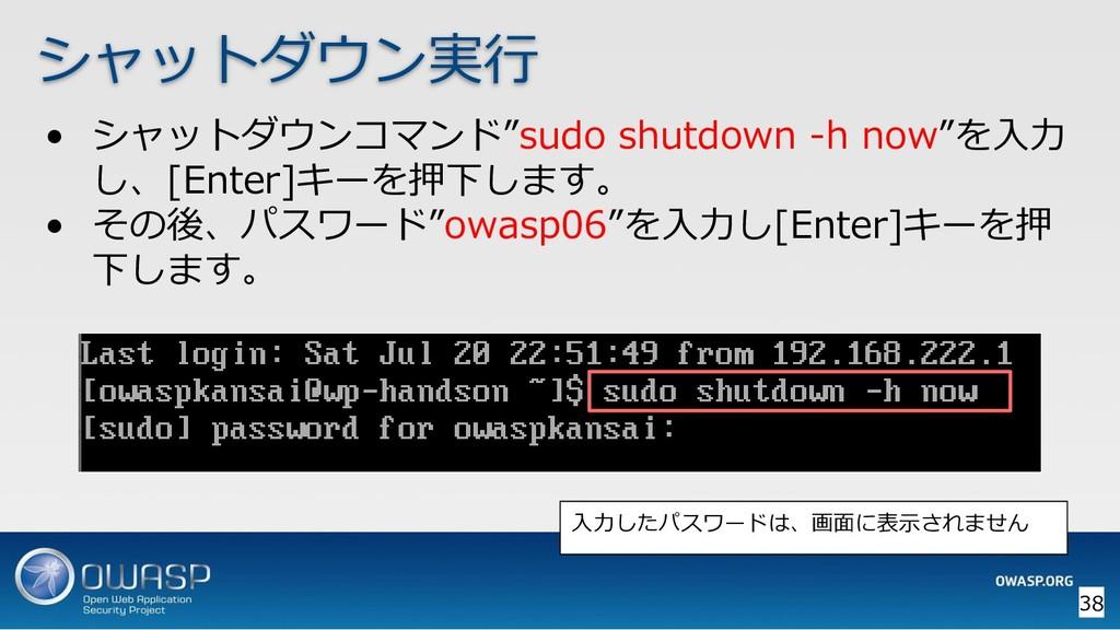 """シャットダウン実行 • シャットダウンコマンド""""sudo shutdown -h now""""を入..."""