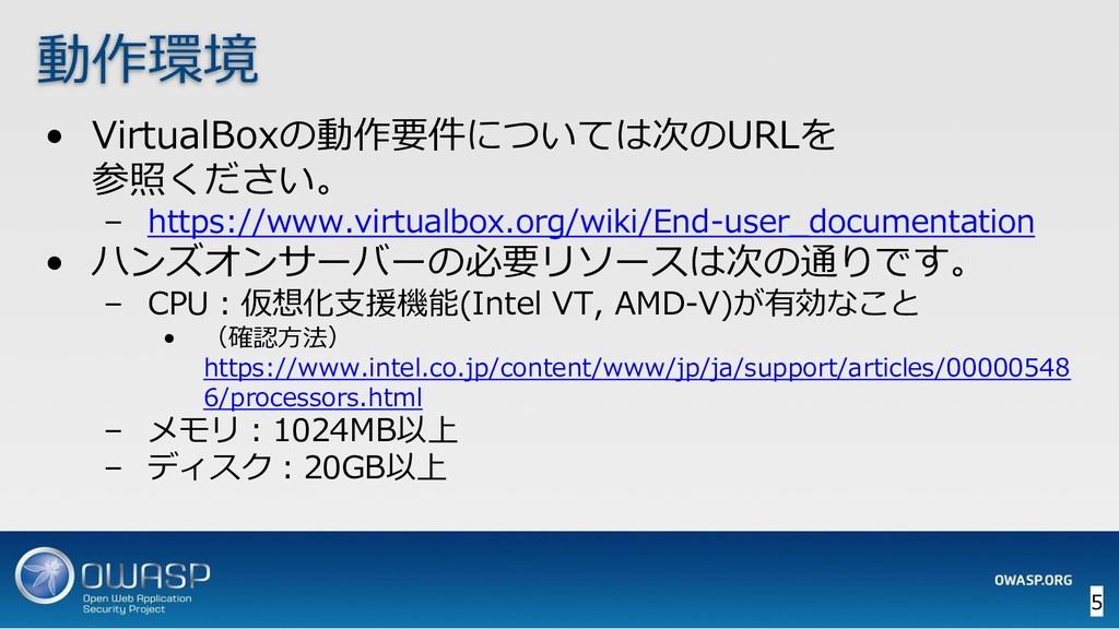 • VirtualBoxの動作要件については次のURLを 参照ください。 – https://...