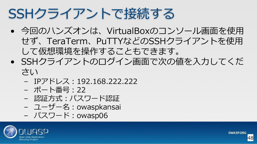 SSHクライアントで接続する • 今回のハンズオンは、VirtualBoxのコンソール画面を使...