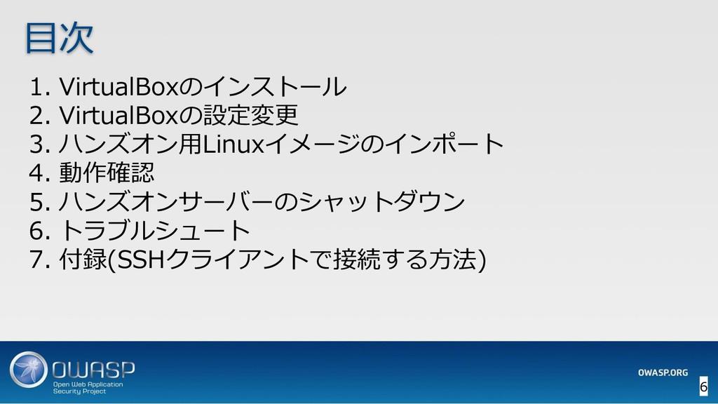 1. VirtualBoxのインストール 2. VirtualBoxの設定変更 3. ハンズオ...