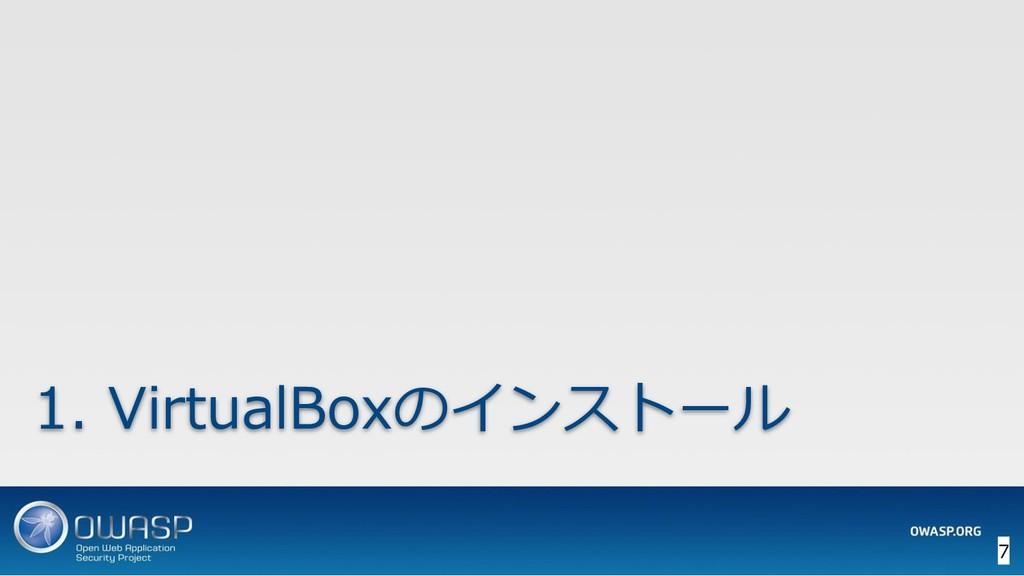 1. VirtualBoxのインストール 7