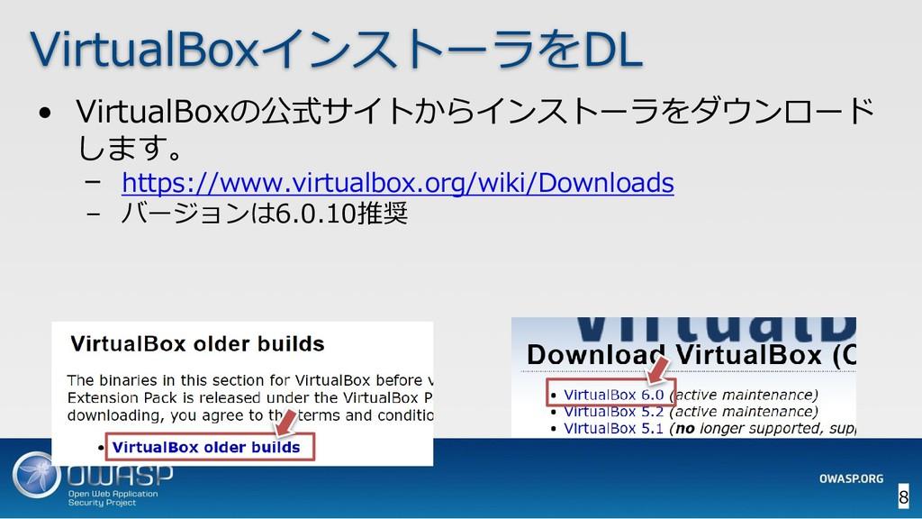 • VirtualBoxの公式サイトからインストーラをダウンロード します。 – https:...